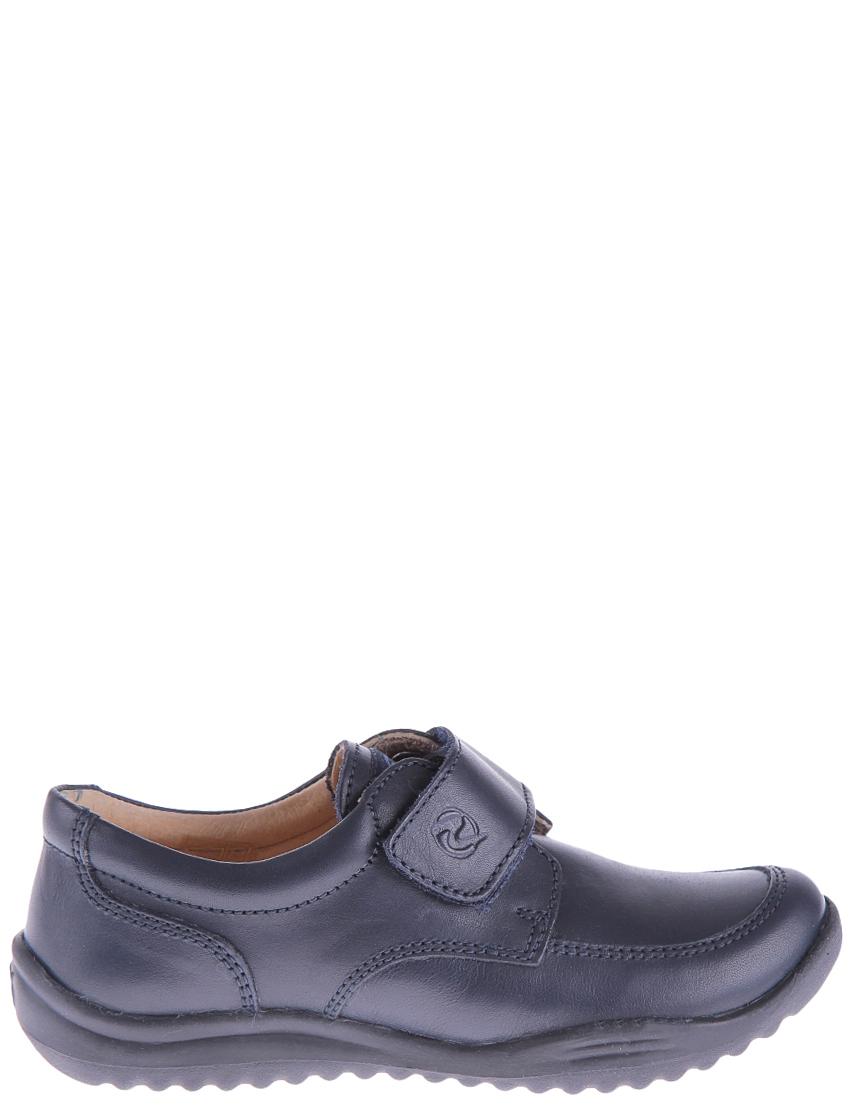 Детские туфли для мальчиков NATURINO 4227-blue