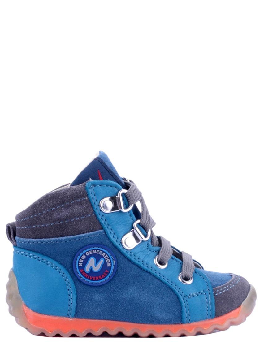 Детские ботинки для мальчиков NATURINO TEX-blue