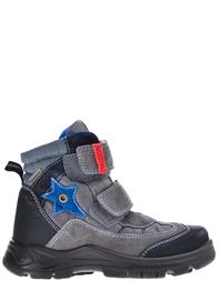 Детские ботинки для мальчиков Naturino Polar_grey